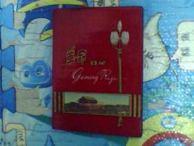 革命日记(老日记本)