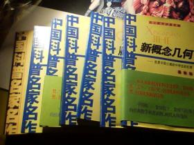 中国科普名家 帮你学数学 新概念几何 数学杂谈 数学与哲学 从数学教育到教育数学 从根号2谈起 数学家的眼光 7本合售