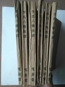 李氏六族谱(6本合售每本不同)
