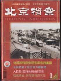 北京档案2004年1~12期全
