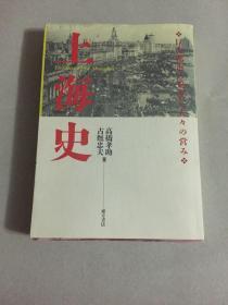 上海史(日文原版)