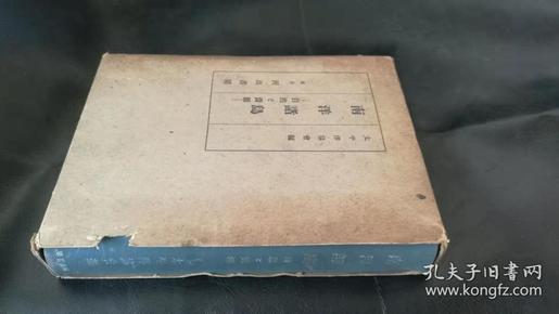 南洋诸岛 (日文原版 昭和17年三版 小16开 精装带盒)(全网最低价)
