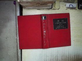 英汉计算机综合词典: 修订本  。