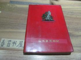 空白笔记本---山水盆景日记