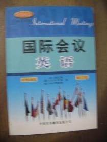 国际会议英语——实例&解说/白领金书系列