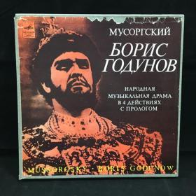 古典音乐黑胶唱片:一盒四张全 带解说一本《穆索斯基作品:鲍里斯·戈杜诺夫》七八十年出版 大33转  品好