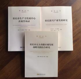 重庆新兴产业发展研究  (2016年 智库丛书)三本