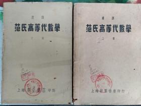 汉译 范氏高等代数学(上下)1947年