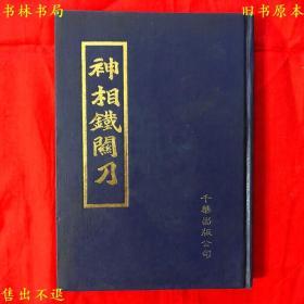 《神相铁关刀》硬壳精装一册全,佚名著,影印清刻本,正版实拍,繁体竖排,品相很好!