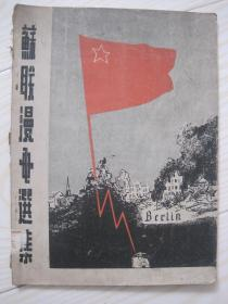 苏联漫电选集