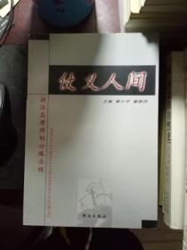 仗义人间:浙江名律师的心路历程