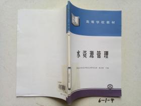 水资源管理//高等学校教材