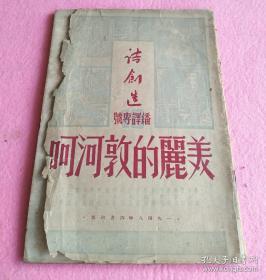 1948骞村�虹�����版��瀛�����.��璇�����---璇���涓��凤�缇�涓界����娌冲�碉���娉ㄦ��锛�姝や��峰��缃�棣���