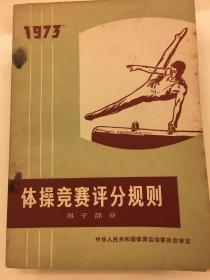 体操竞赛评分规则男子部分