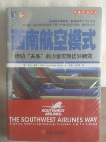 西南航空模式