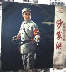 黑胶木大号唱片 革命现代京剧 沙家浜 4盘