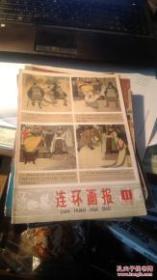 连环画报(1978年11)