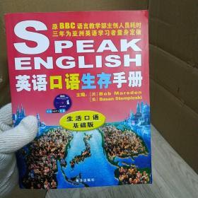 英语口语生存手册