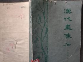 汉代画像石