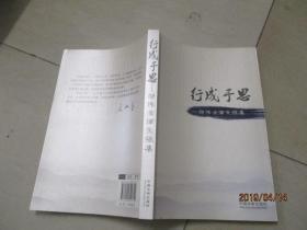 行成于思 :邹伟法律文稿集  作者签赠本  正版现货   货号67-2