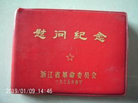 文革红塑笔记本---慰问纪念【有毛主席题词】  按图发货 严者勿拍 售后不退 谢谢理解!
