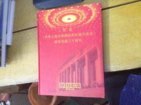 纪念《中华人民共和国民族区域自治法》颁布实施三十周年