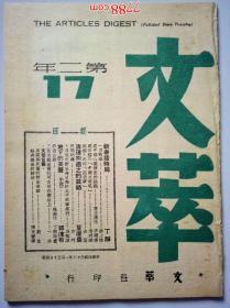 文萃(第二年17期)文萃社中华民国三十六年一月三十日出版