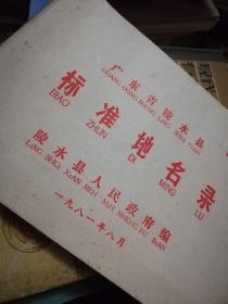 陵水县标准地名录