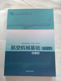 航空机械基础(第三版)