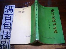 《嫩江流域经济结构》嫩江流域经济发展研究系列丛书之二