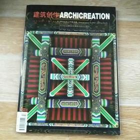 建筑创作2011·2【BIAD灯光工作室设计、2010台北国际花卉博览会美术公园区等内容】