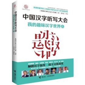 中国汉字听写大会我的趣味汉字世界(6)