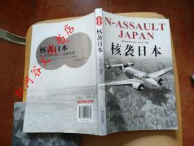 二战目击者:核袭日本