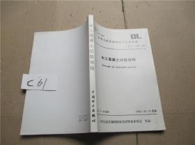 水工混凝土试验规程 DL/T5150-2001