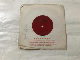 革命现代京剧--农江颂