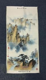 早期 《黄山白鹅岭》丝制画 中国杭州丝织工艺厂制