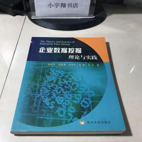 企业数据挖掘理论与实践