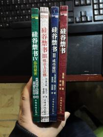 硅谷禁书(1、2、3 ,4)四册合售