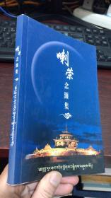 喇荣念诵集(藏汉文对照)