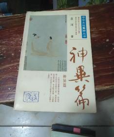 中华文化集粹丛书 神异篇