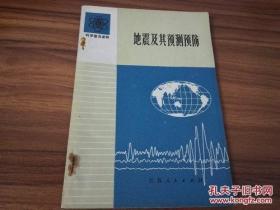 《地震及其预测预防》