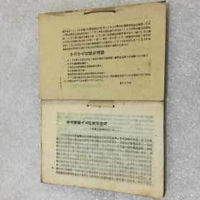 红色文献《中共权威人士评目前时局》2册合售(详情见说明)
