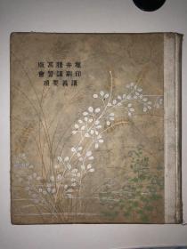 堀井誊写版 印刷讲习会 讲义要项  日文版 附民国地图一张