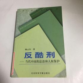反酷刑:当代中国的法治和人权保护