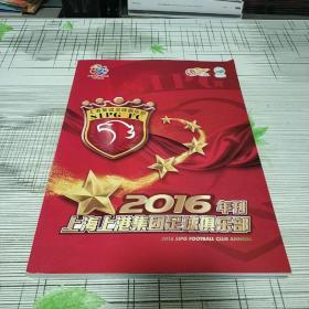2016 上海上港集团足球俱乐部年刊