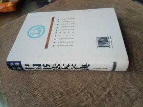 中国书法大字典·敦煌草书大字典