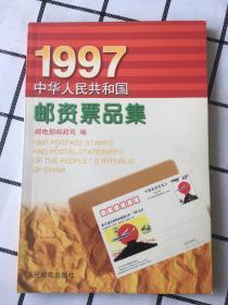 1997中华人民共和国邮资票品集