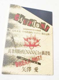NANA 1st 插画集 矢泽爱 全1 无钉章
