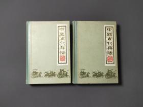 中国古代兵法(上下)
