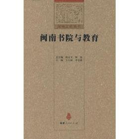 闽南书院与教育(正版现货)